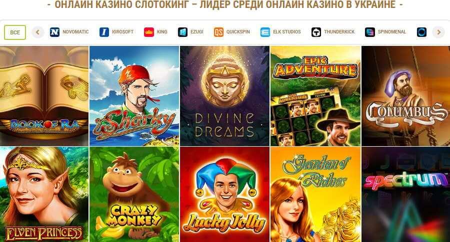 официальный сайт онлайн казино slotoking на деньги