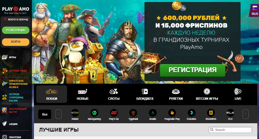 Reviews and rating of players at the Playamo Casino in 2019