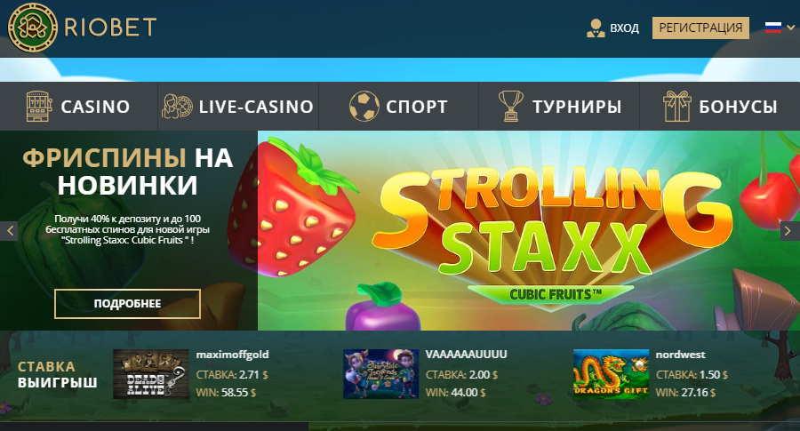риобет казино играть