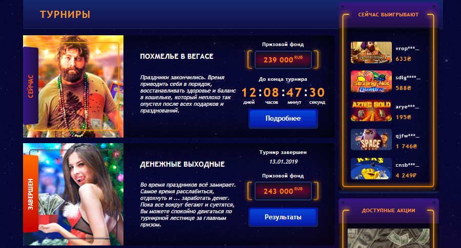 вулкан официальный сайт с бонусами
