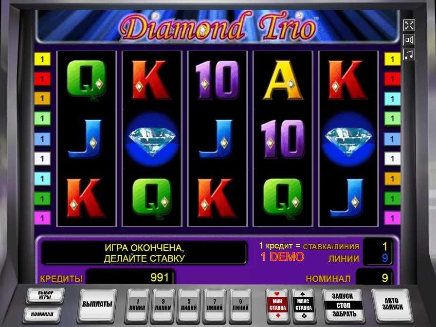 Игровые автоматы играть бесплатно без регистрации алмазное трио покер арена играть онлайн do